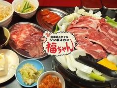 北海道スタイルジンギスカン 福ちゃんの写真