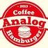 Analog Hamburger + coffeeのロゴ