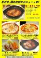 料理メニュー写真冬の鍋メニュー各種☆