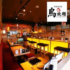 鳥放題 新宿歌舞伎町店の写真