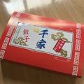 料理メニュー写真冷凍餃子(全国発送致します)