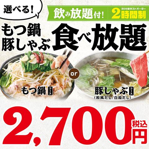 【2時間制】選べる!鍋食べ飲み放題2700円(税込)