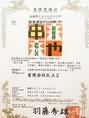 平成26年4月25日特許取得!!!究極のソース&串かつ