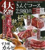 焼肉きんぐ 綾瀬店のおすすめ料理2