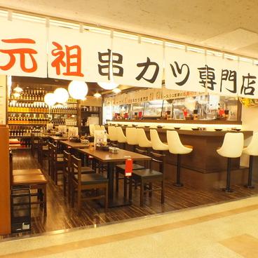 新世界 串カツ いっとく 大阪駅前第1ビル店の雰囲気1