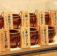 串家物語オリジナル特製ソースも各種綺麗に並んでいます