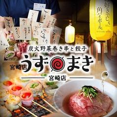 炭火野菜巻き串 博多うずまき 宮崎店の特集写真