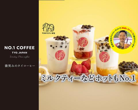 池袋タピオカと言えばTOKYO No.1茶房 Googleマップでも高評価!