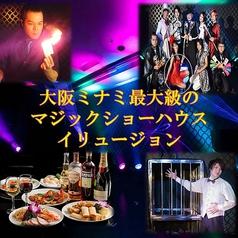 Dining&MagicBar イリュージョン 心斎橋の写真