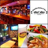 Hawaiian Kitchen&Bar Aka aka アカアカ 片町のグルメ