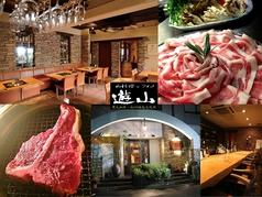肉料理とワイン 遊山の写真