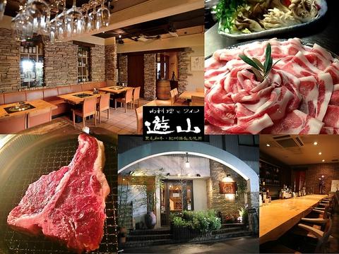 肉料理とワイン 遊山