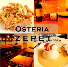 オステリア ゼペットの写真