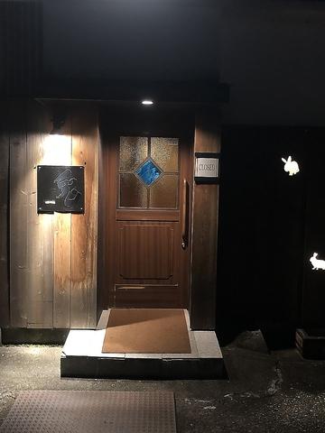 板前キッチン兎
