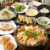 赤から 山科駅前店のおすすめ料理3