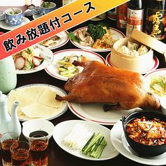 四川厨房 大船店のコース写真