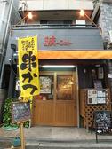 誠 seiの雰囲気3