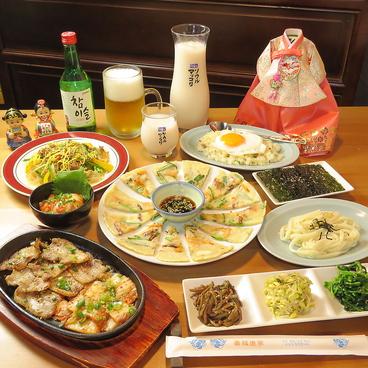 居酒屋 韓国食堂 相模原西門のおすすめ料理1