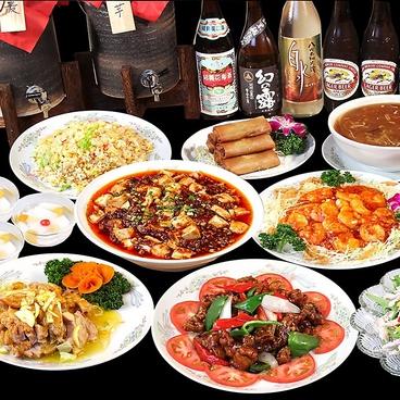 隆昌酒家 横浜東口店のおすすめ料理1