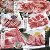 焼肉きんぐ 綾瀬店のおすすめ料理3
