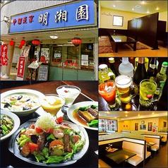 中国菜家 明湘園 姉崎店の写真