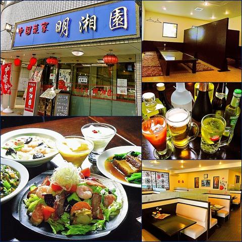中国菜家明湘園 姉崎店