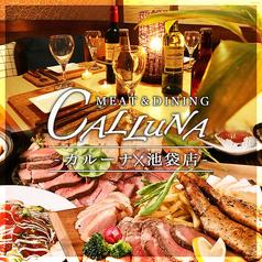 個室and肉バル カルーナ 池袋東口店の写真