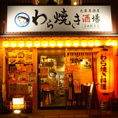 わら焼き酒場の雰囲気3