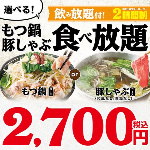 【2時間制】《選べる!鍋食べ飲み放題》アルコール飲放付2700円/ソフトドリンク飲放付2000円