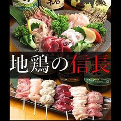 地鶏の信長 明石町店 信長2号店の写真