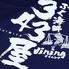 ふぐ海鮮dining 343屋 さしみやのロゴ