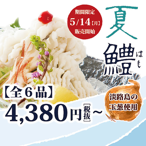 Gempinfugu Toyamanoseki image