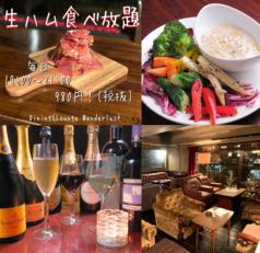 Dining&Lounge Wanderlust ワンダーラスト