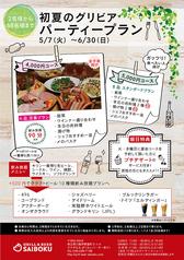 GRILL&BEER SAIBOKUのコース写真