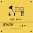 肉の居酒屋 堂々 doudouのロゴ