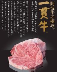 炭火焼肉たむら 徳島駅前店の写真
