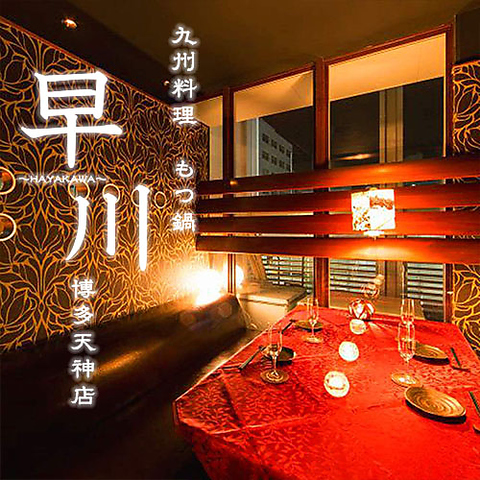 隠れ家Dining 早川 博多天神店