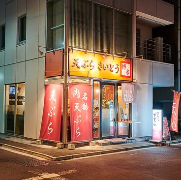 天ぷら さいとう 神田本店の雰囲気1