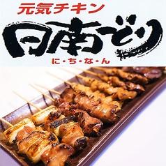 やきとり重吉 長浜駅前店のおすすめ料理1