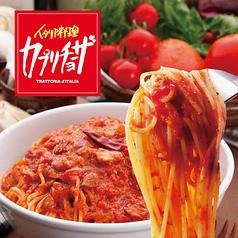 カプリチョーザ 横浜元町店のおすすめ料理2