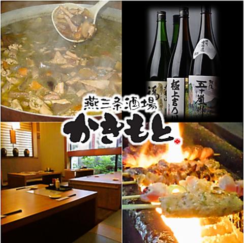 【かきもと名物】 燕三条系 もつ煮込み 290円でご賞味いただけます!!