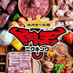 焼肉食べ放題 肉王 ニクキングの写真