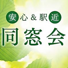 グレースバリ GRACE BALI 上野公園前店のコース写真