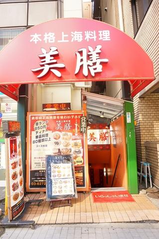麹町で味わう本格上海料理!