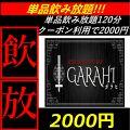 Koreandiningbar GARAHI ガラヒのおすすめ料理1