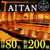 焼鳥ダイニング TAITAN 軍鶏専門 小倉店の写真