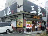 三氣 野間店 福岡のグルメ