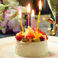 記念日にはケーキでお祝い♪