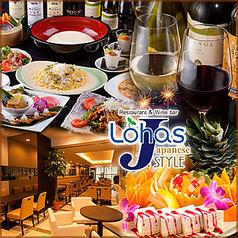 Lohas J STYLE ロハスジェイスタイル 八重洲店の写真