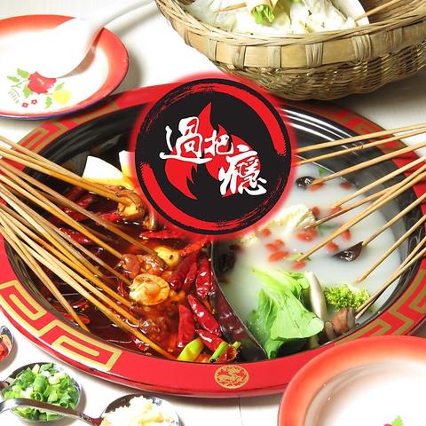新ジャンル!串鍋、串火鍋!バイキング式で串を選んで本格火鍋でしゃぶしゃぶ♪